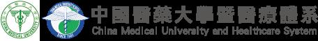 中國醫藥大學暨醫療體系logo
